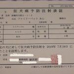 狂犬病ワクチンと登録の義務!!